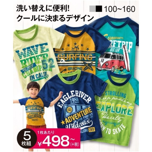 Tシャツ カットソー キッズ 男の子 プリント 半袖 5枚組 子供服 サイズ トップス 身長100〜160cm ニッセン