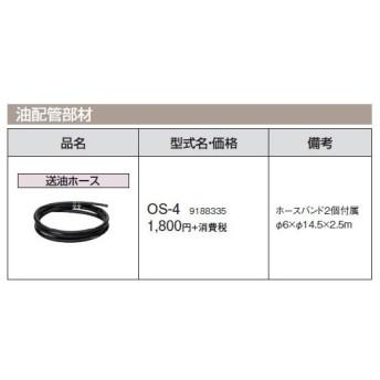 コロナ 石油給湯機器 油配管部材 送油ホース OS-4