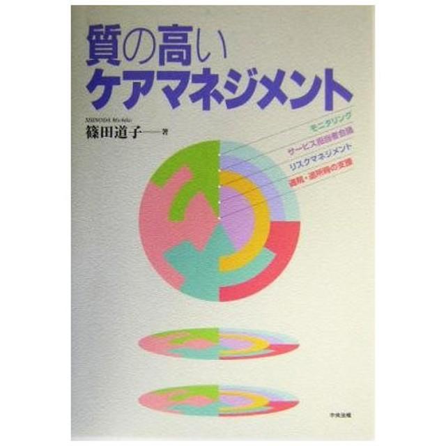 質の高いケアマネジメント/篠田道子(著者)
