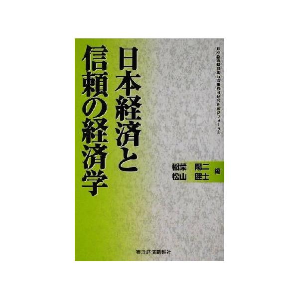 日本経済と信頼の経済学 日本政策投資銀行設備投資研究所経済 ...