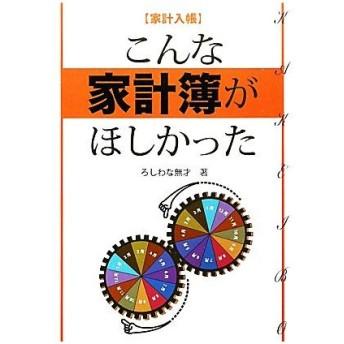 家計入帳 こんな家計簿がほしかった/ろしわな無才【著】