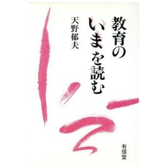 教育のいまを読む/天野郁夫【著】
