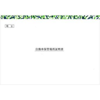 自動車保管場所証明書(埼玉)/262-104