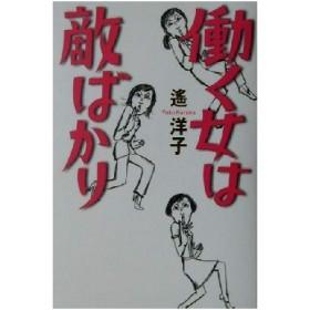 働く女は敵ばかり/遙洋子(著者)