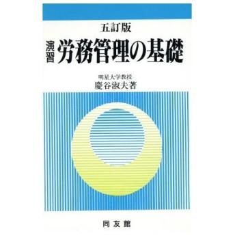演習 労務管理の基礎/慶谷淑夫【著】