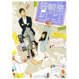 装幀室のおしごと。 〜本の表情つくりませんか?〜(1) メディアワークス文庫/範乃秋晴(著者),uki(その他)