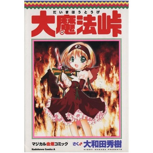 大魔法峠 マジカル血煙コミック 角川Cエース/大和田秀樹(著者)