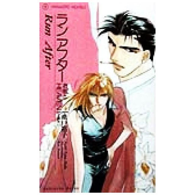 ランアフター お前とHEAVEN 花音ノベルスHanaoto novels/池戸裕子(著者)