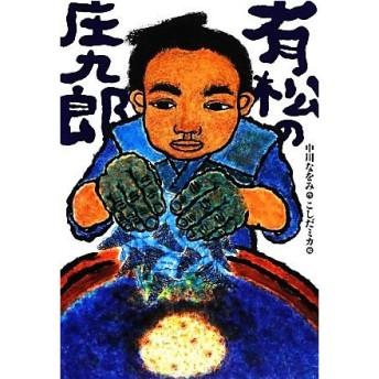 有松の庄九郎/中川なをみ【作】,こしだミカ【絵】