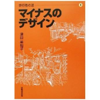 歩行者の道(1) マイナスのデザイン 歩行者の道1/津田美知子(著者)