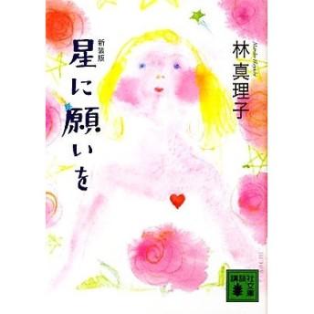 星に願いを 講談社文庫/林真理子【著】