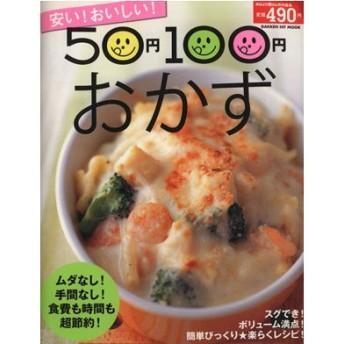 安い!おいしい!50円100円おかず/学習研究社(その他)