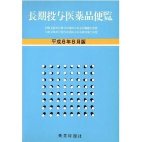 長期投与医薬品便覧(平成6年8月版)/医薬情報研究所(編者)