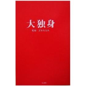 大独身/清水ちなみ(その他)