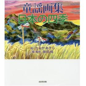 童謡画集・日本の四季/たなかあきら/新田純