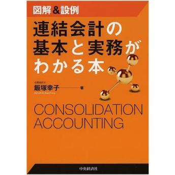 連結会計の基本と実務がわかる本 図解&設例/飯塚幸子