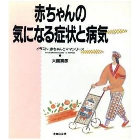 赤ちゃんの気になる症状と病気 イラスト・赤ちゃんとママシリーズ/大国真彦(編者)