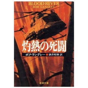 灼熱の死闘 新潮文庫/ボブ・ラングレー(著者),酒井昭伸(訳者)