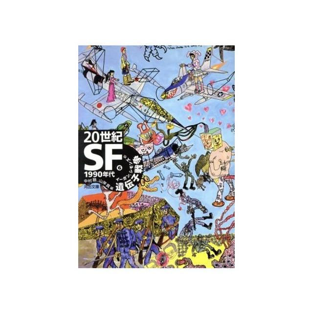 20世紀SF(6) 1990年代 遺伝子戦...