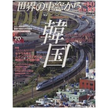 月刊 世界の車窓からDVDブック(No.38) 第2期-韓国 朝日ビジュアルシリーズ/旅行・レジャー・スポーツ(その他)