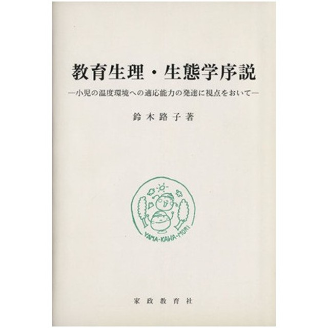 教育生理・生態学序説 小児の温度環境への適応能力の発達に視点をおいて/鈴木路子(著者)