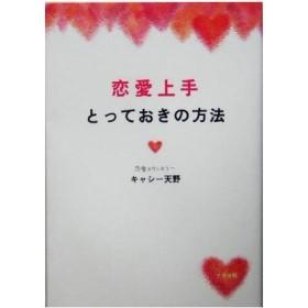 恋愛上手とっておきの方法/キャシー天野(著者)