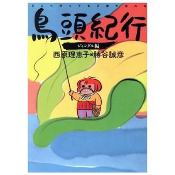 鳥頭紀行(ジャングル編) ジャングル編/西原理恵子(著者),勝谷誠彦(著者)