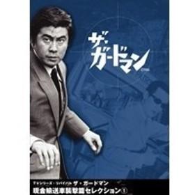ザ・ガードマン 現金輸送車襲撃篇・セレクション1 【DVD】