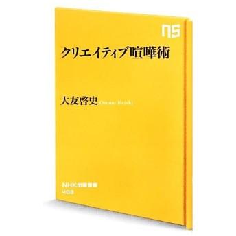 クリエイティブ喧嘩術 NHK出版新書/大友啓史【著】