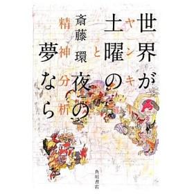 世界が土曜の夜の夢なら ヤンキーと精神分析/斎藤環【著】