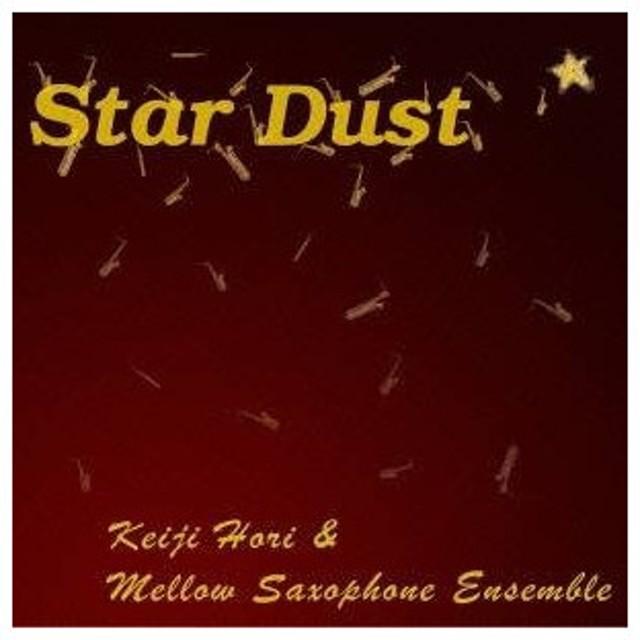 堀恵二とメロウ・サキソフォン・アンサンブル/Star Dust 【CD】