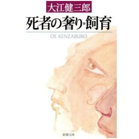 死者の奢り・飼育 新潮文庫/大江健三郎(著者)