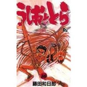うしおととら(16) サンデーC/藤田和日郎(著者)
