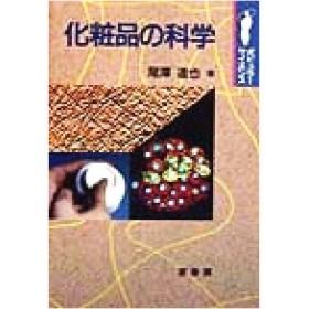 化粧品の科学 ポピュラーサイエンス/尾沢達也(著者)