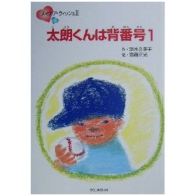 太朗くんは背番号1 メイク・ア・ウィッシュ2/清水久美子(著者),斎藤正光(その他)