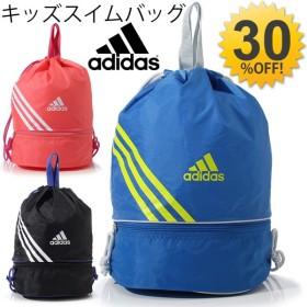 キッズ プールバッグ 子供/アディダス adidas/水泳 男の子 女の子 スイムバッグ スイミング 学校 2ルーム かばん スクール/AAE04