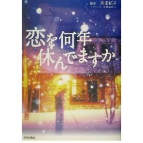 恋を何年休んでますか/吉田紀子(その他),浅野美和子(その他)