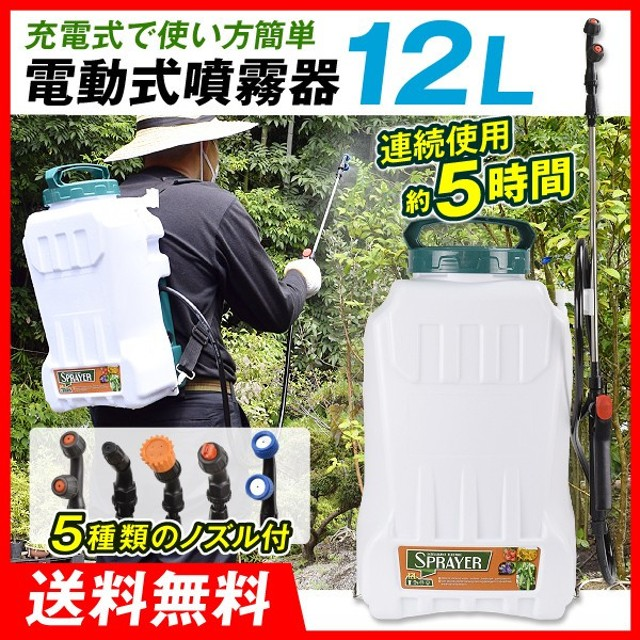 噴霧器 電動噴霧器 12リットル 充電式 背負式 バッテリー式 農薬 除草剤 肥料 散布 散水 動噴 国華園
