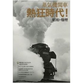 蒸気機関車熱狂時代!昭和の爆煙 甦る!夢中だったあの頃のSLブーム/源明輝