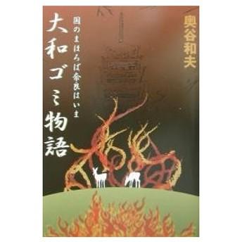 大和ゴミ物語 国のまほろば奈良はいま/奥谷和夫