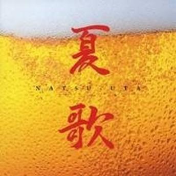 (オムニバス)/夏歌 【CD】