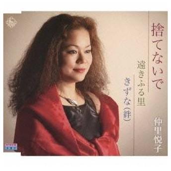 仲里悦子/捨てないで/遠きふる里/きずな(絆) 【CD】