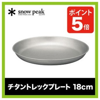 snow peak スノーピーク チタントレックプレート18cm チタン 軽量 スタッキング バーベキュー おさら 取り皿 ボウル キッチンツール フェス