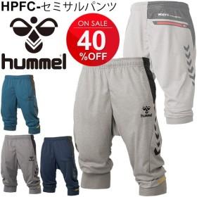 スウェットパンツ メンズ レディース ヒュンメル Hummel UT-セミ サルエルパンツ サッカー フットサル トレーニング スエット スポーツウェア/HAP8184SP