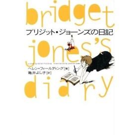 ブリジット・ジョーンズの日記/ヘレン・フィールディング(著者),亀井よし子(訳者)