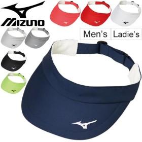 サンバイザー 帽子 レディース ミズノ mizuno バイザー スポーツキャップ テニス ソフトテニス トレーニング/62JW8101【取寄】【返品不可】