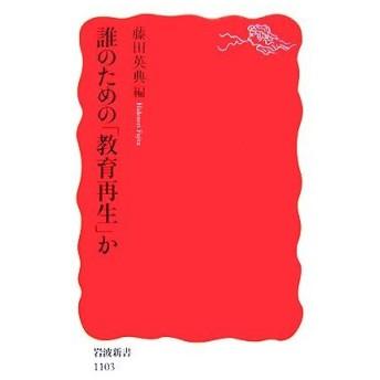 誰のための「教育再生」か 岩波新書/藤田英典【編】