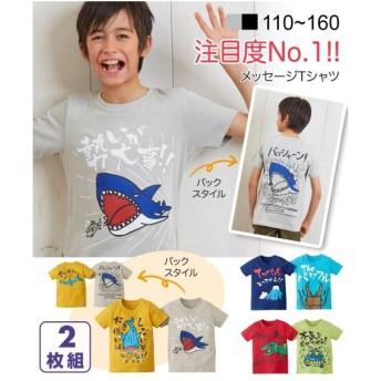 Tシャツ カットソー キッズ 綿100% 前後おもしろメッセージ 半袖 2枚組 男の子 子供服 トップス 身長110/120/130cm ニッセン
