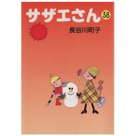 サザエさん(文庫版)(38) 朝日文庫/長谷川町子(著者)