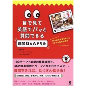 目で見て英語でパッと質問できる瞬間Q&Aドリル/長尾和夫(著者),トーマス・マーティン(著者)